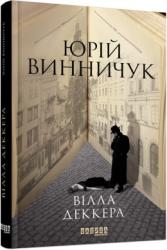 Вілла Деккера - фото обкладинки книги