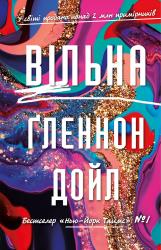 Вільна - фото обкладинки книги