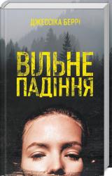 Вільне падіння - фото обкладинки книги