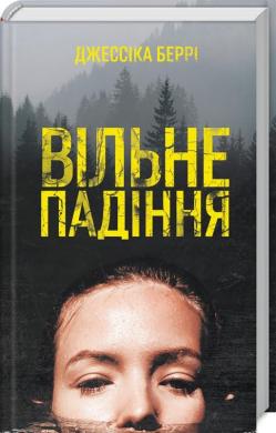Вільне падіння - фото книги