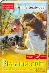 Вільний світ - фото обкладинки книги