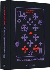 Вільнюський покер - фото обкладинки книги