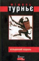 Вільшаний король - фото обкладинки книги
