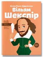 Вільям Шекспір - фото обкладинки книги