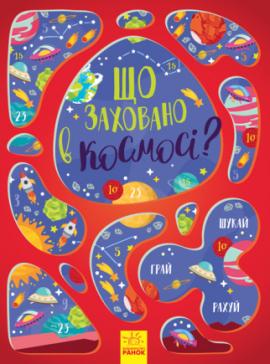 Вімельбух : Що заховано в космосі? - фото книги