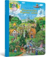 Віммельбух Країна казок - фото обкладинки книги