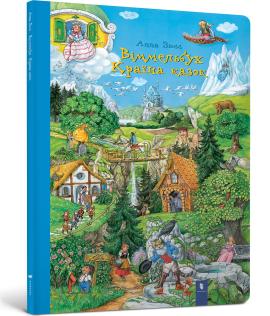 Віммельбух Країна казок - фото книги