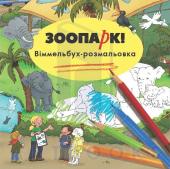Віммельбух-розмальовка. Зоопарк! - фото обкладинки книги