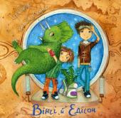 Вінчі й Едісон - фото обкладинки книги