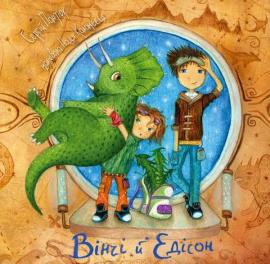 Вінчі й Едісон - фото книги