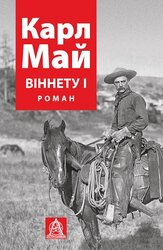 Віннету I - фото обкладинки книги
