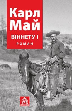 Віннету I - фото книги