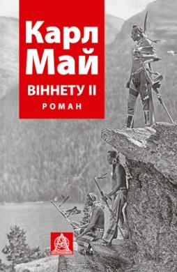 Віннету ІІ - фото книги