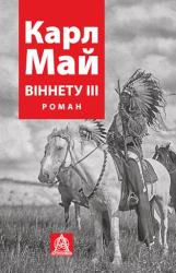Віннету ІIІ - фото обкладинки книги