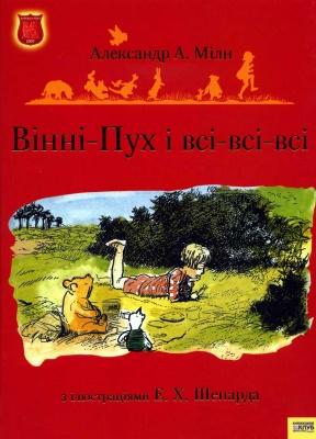 Книга Вінні-Пух і всі-всі-всі