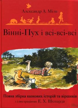 Книга Вінні Пух і всі-всі-всі