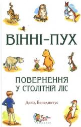 Вінні-Пух. Повернення у столітній ліс - фото обкладинки книги