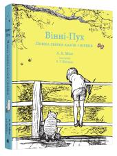 Вінні-Пух. Повна збірка казок і віршів - фото обкладинки книги