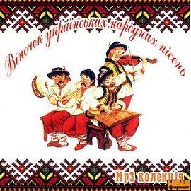 Віночок українських народних пісень - фото книги