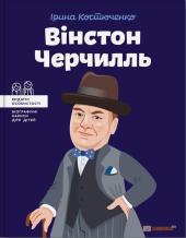 Вінстон Черчилль - фото обкладинки книги