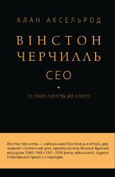 Вінстон Черчилль. СЕО. 25 уроків лідерства для бізнесу - фото обкладинки книги