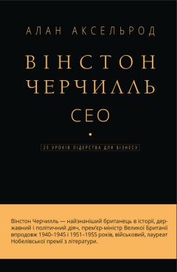Вінстон Черчилль. СЕО. 25 уроків лідерства для бізнесу - фото книги