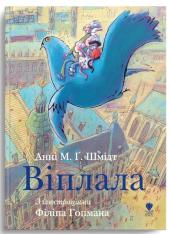Віплала - фото обкладинки книги