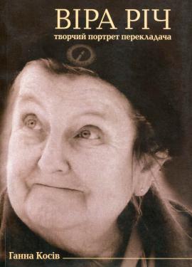 Віра Річ. Творчий портрет перекладача - фото книги