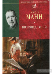 Вiрнопiдданий - фото обкладинки книги