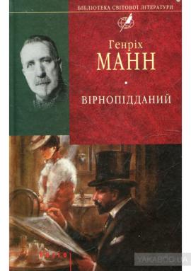 Вiрнопiдданий - фото книги