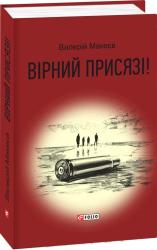 Вірний присязі! - фото обкладинки книги