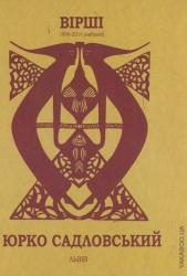 Вірші - фото обкладинки книги