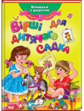 Вірші для дитячого садка - фото обкладинки книги