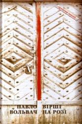 Вірші на розі - фото обкладинки книги