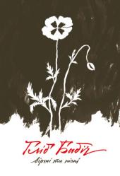 Вірші та пісні - фото обкладинки книги