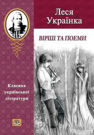 Книга Вірші та поеми