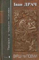 Вірші та поеми - фото обкладинки книги