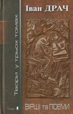 Вірші та поеми - фото книги