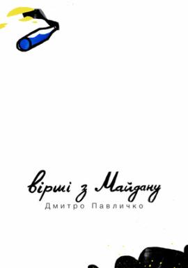 Вірші з Майдану - фото книги