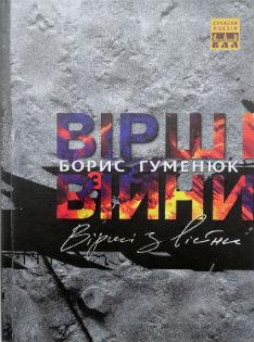 Вірші з війни - фото книги