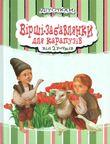 Книга Вірші-забавлянки для карапузів від 2 рочків