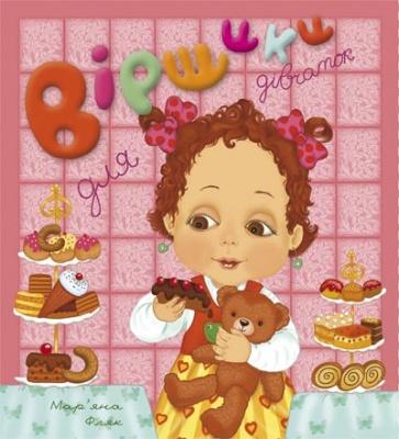 Книга Віршики для дівчаток/Віршики для хлоп'ят