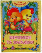 Віршики та загадки - фото обкладинки книги