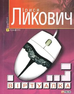 Книга Віртуалка