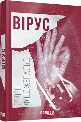 Вірус - фото книги