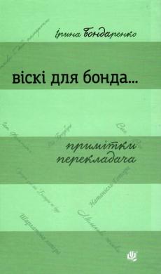 Віскі для Бонда... Примітки перекладача: збірка есеїв - фото книги
