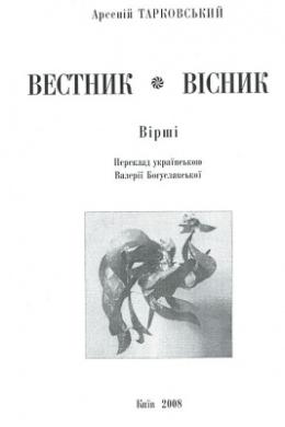 Вісник - фото книги