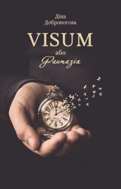 VISUM, або Фантазія - фото книги