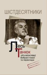 Vita Memoriae. Вибрані поезії та переклади - фото обкладинки книги