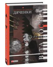 Віта Ностра - фото обкладинки книги